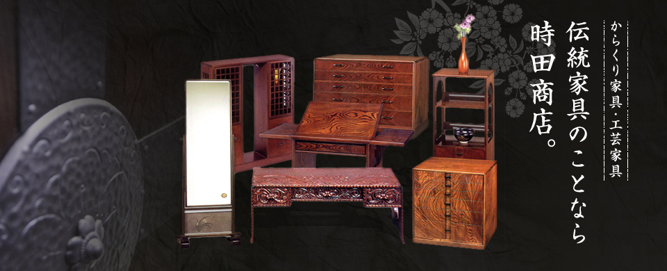 からくり家具・工芸家具 伝統家具のことなら時田商店